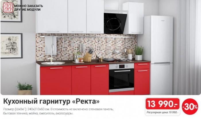 Хофф - Кухонный гарнитур Ректа со скидкой 30%