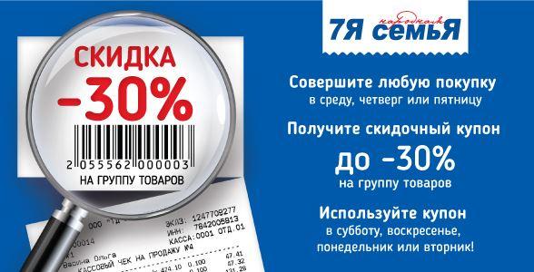 Магазин 7я Семья - Получите скидку 30% на группу товаров