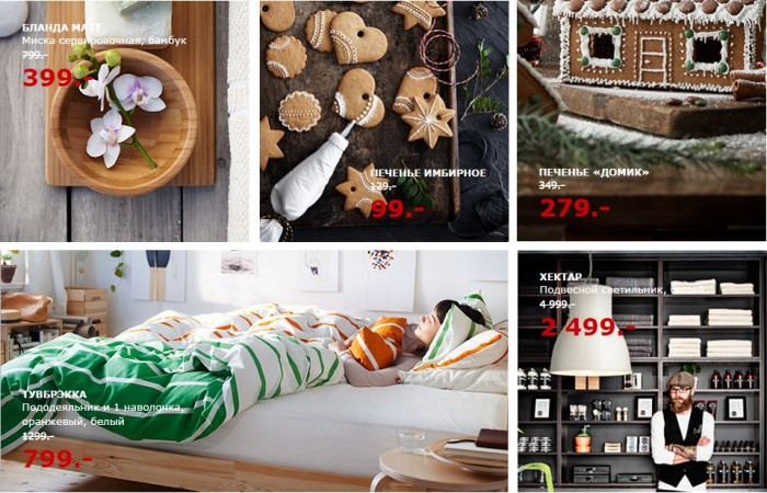 ИКЕА - Зимняя распродажа со скидками до 70%