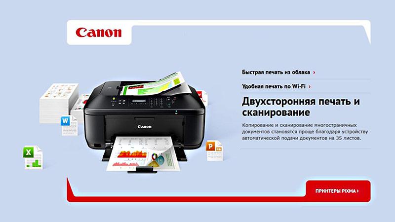 Новый принтер CANON – дарит шанс отправиться на море