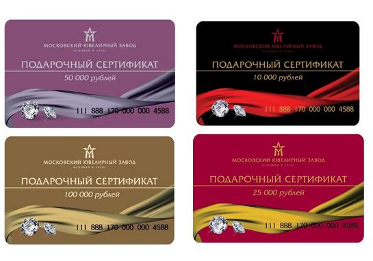 МЮЗ , подарочные сертификаты
