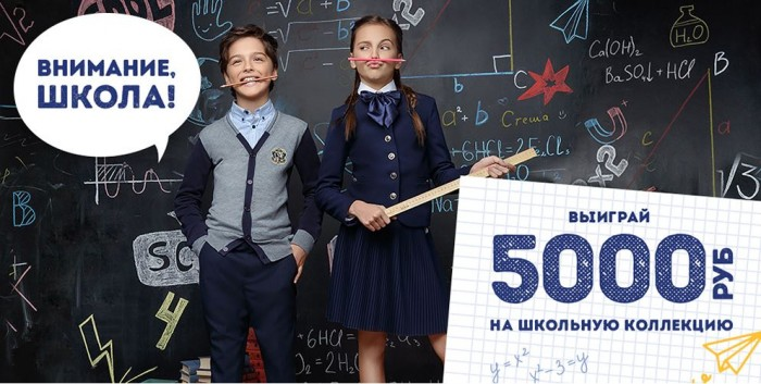 Акции в ACOOLA. Выиграй 5000 руб. на школьную форму в июле 2017