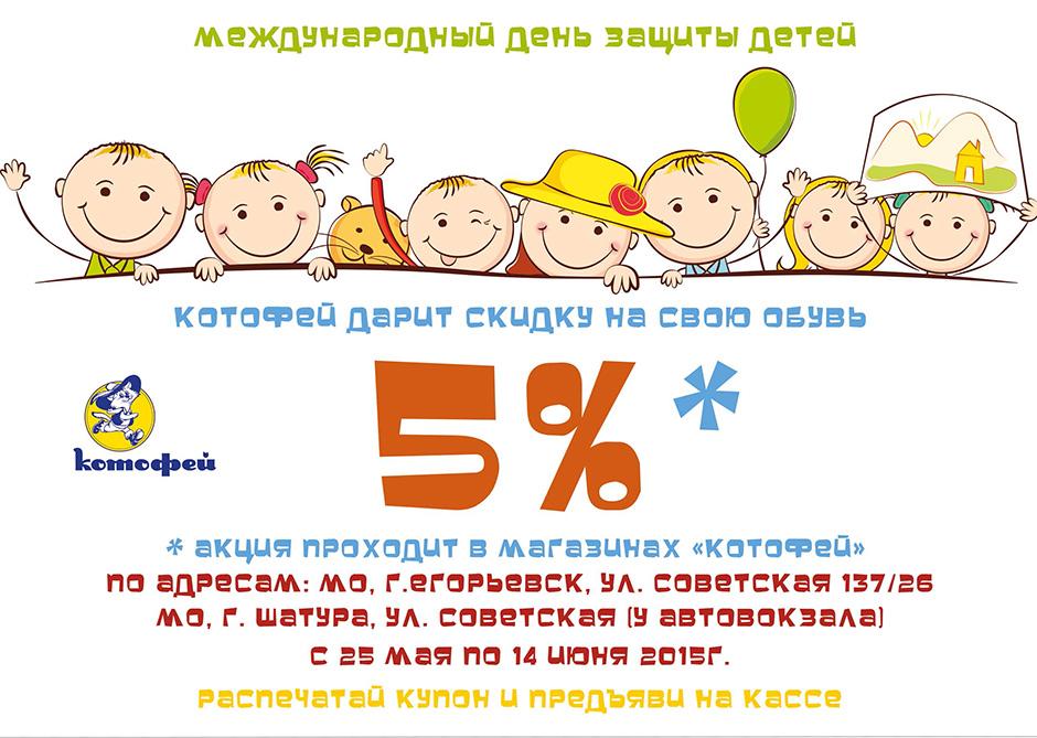 Котофей - Купон на Скидку 5%!