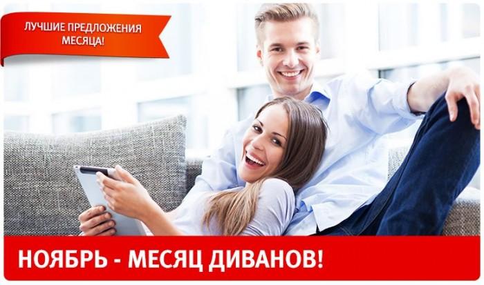 Акции ХОФФ в ноябре. Месяц диванов со скидками до 40%