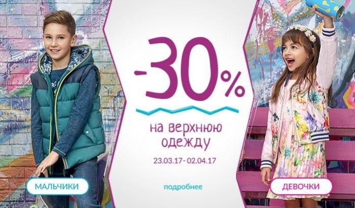 Acoola kids - Скидка 30% на верхнюю одежду