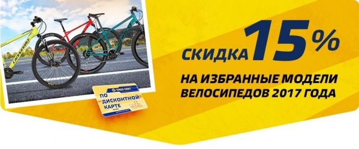 Триал-Спорт - Скидка 15% на избранные модели велосипедов 2017