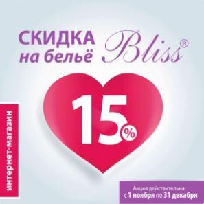 Буду Мамой - Скидка 15% на белье Bliss
