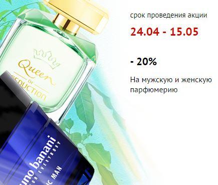 Улыбка радуги - Скидка 20% на парфюмерию