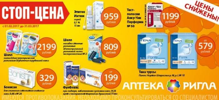 "Аптека Ригла - Акция ""Стоп-цена"""