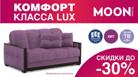 Акция фабрики MOON. Снижаем цены на мебель до 30% в октябре 2017