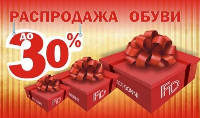 Акции Francesco Donni. 30% на хиты сезона Осень-Зима 2019/2020