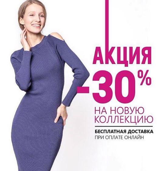 ZARINA - Скидка 30% на новую коллекцию