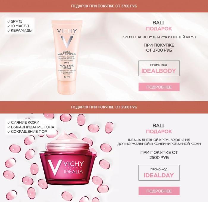 VICHY - Подарки при покупке