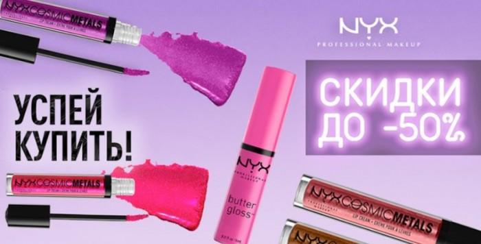 Акции Рив Гош в июле 2018. До 50% на NYX Professional Makeup