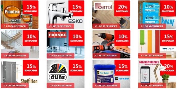 Акции в Бауцентр на строительные материалы и инструменты в сентябре 2017