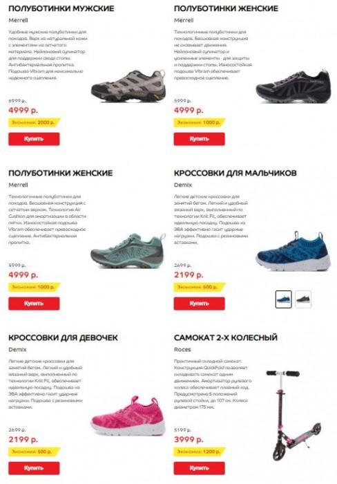 Акции Спортмастер апрель 2019. До 30% на одежду и обувь