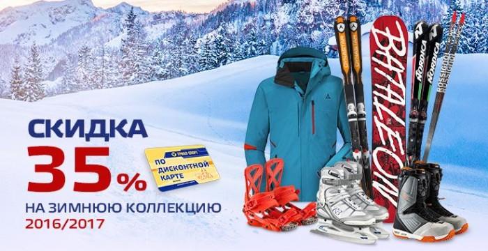 Триал-Спорт - Скидка 35% на товары сезона 2016/2017