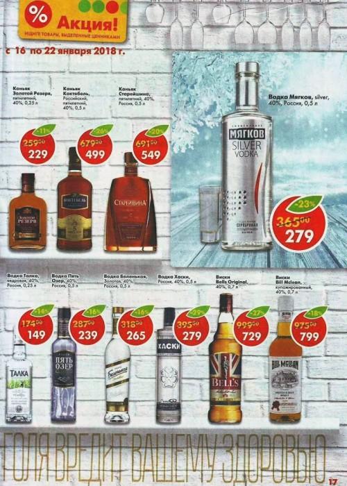 Акции в Пятерочке с 16 января 2018. Скидки на алкоголь