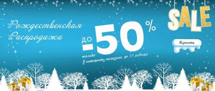 Милабель - Рождественская распродажа со скидками до 50%