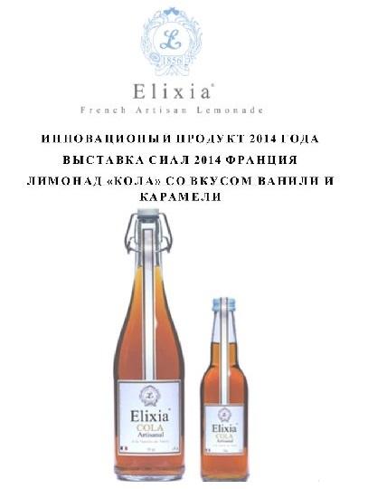БАХЕТЛЕ - Лимонад «Эликсия» теперь в продаже!
