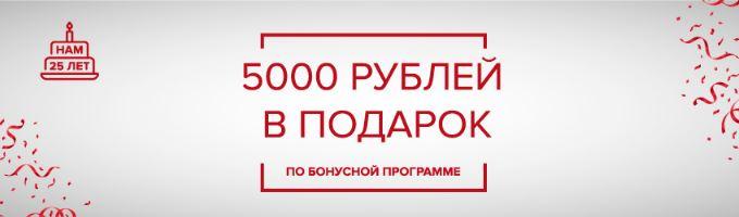 """Акция """"5000 рублей в подарок"""" в салонах Формула Дивана в октябре 2017"""