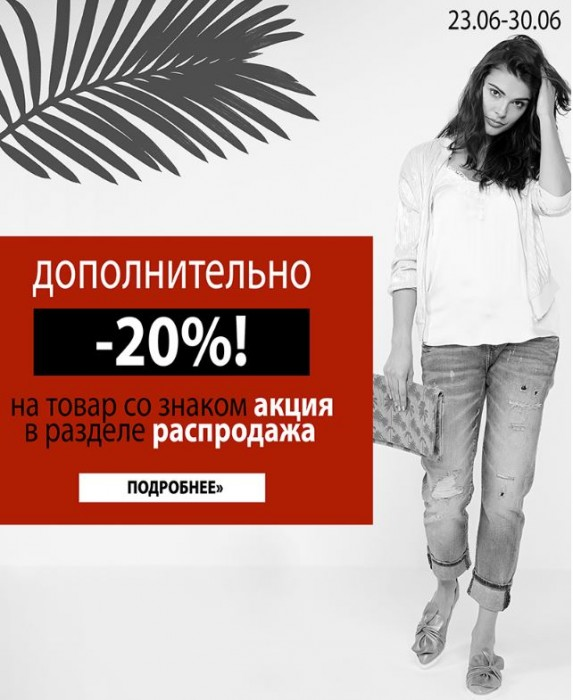 Мода и Комфорт - Доп.скидка 20% к распродаже в июне 2017