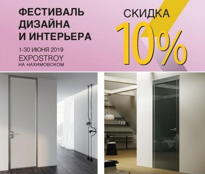 """Акции Юнион """"Фестиваль дизайна и интерьера"""". 10% на хиты"""