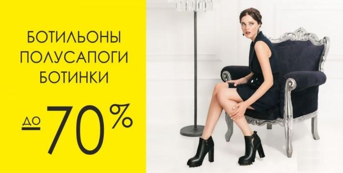 Акция в Марио Микке. Женская обувь со скидкой до 30%