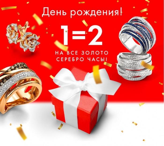"""Акции Sunlight апрель 2018 """"1=2"""" на золото, серебро и часы"""