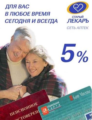 Постоянная скидка для пенсионеров и льготников