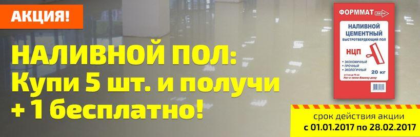 Стройдепо - Акция 5+1 ФОРМАТЭКОН