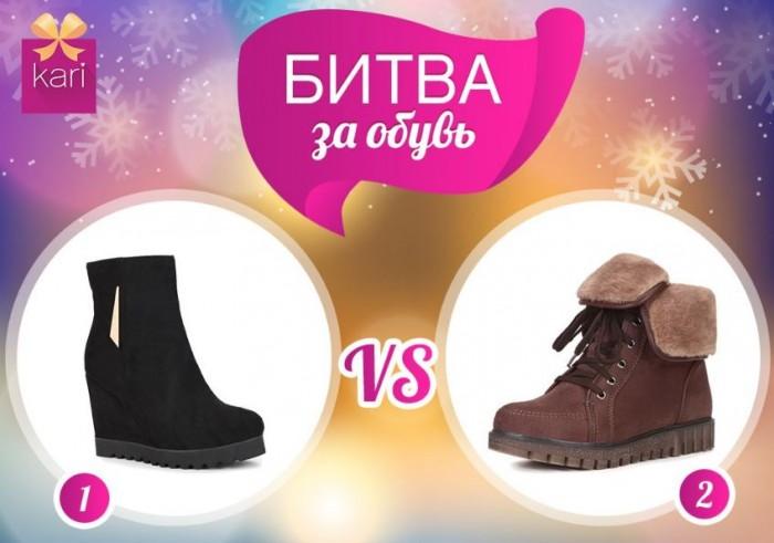 Кари - Битва за обувь