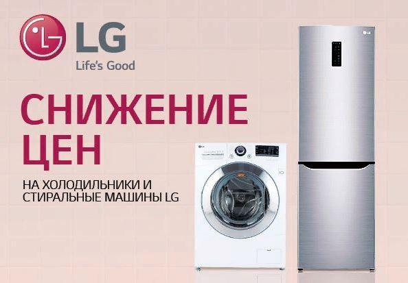 Акции ДНС. Скидки на холодильники и стиральные машины LG