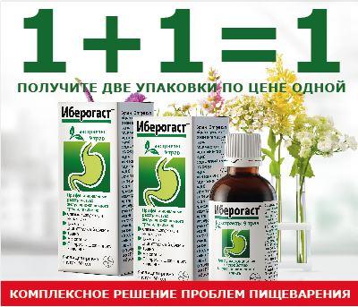 """Первая Помощь - Акции """"1 + 1 = 1"""" в мае 2017"""