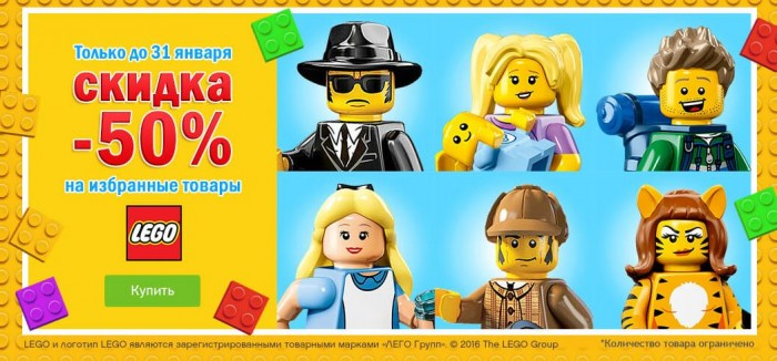 Hamleys - Скидка 50% на LEGO