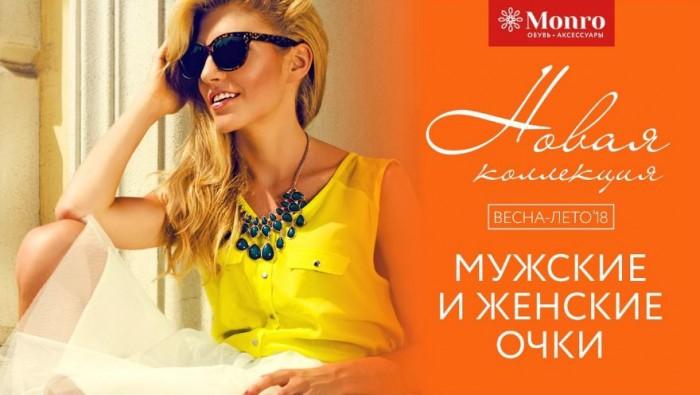 Акции МОНРО. 20% на солнцезащитные очки