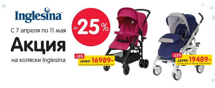 Детский Мир - Скидки до 25% на коляски