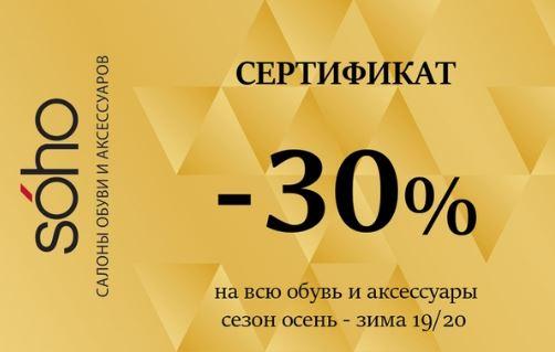 Акции SOHO. Дарим скидку 30% на Осень-Зиму 2019/2020