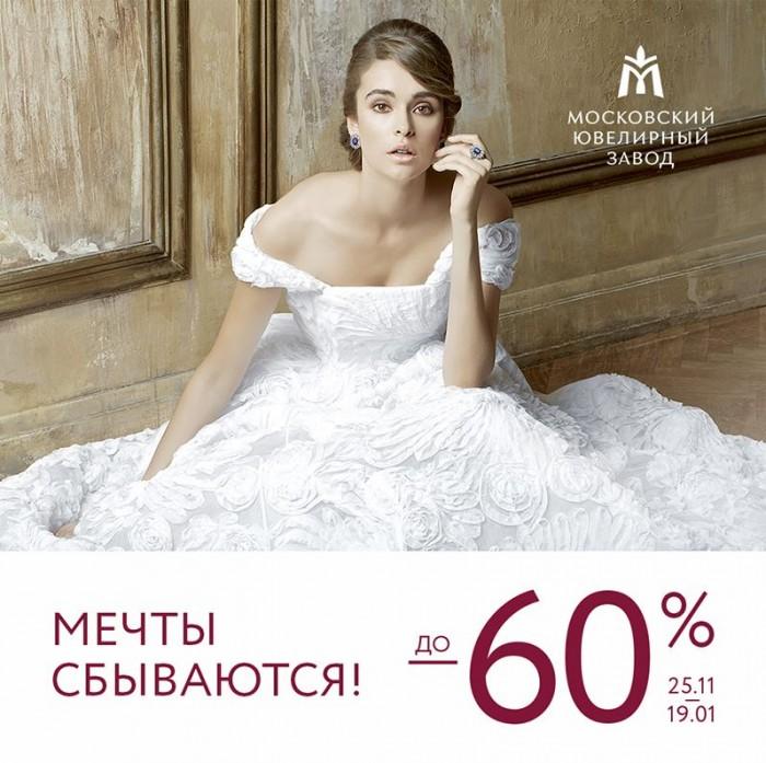 МЮЗ - Скидки до 60%