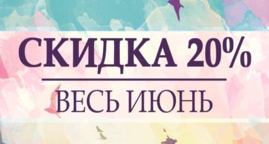 Библио-Глобус - Скидка 20% в интернет-магазине в июне 2017