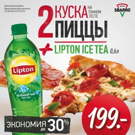 Ресторан Сбарро - 2 куска пиццы + Lipton Ice Tea за 199руб.!