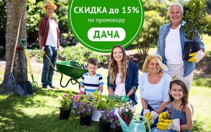 Холодильник.ру - Товары для дачи со скидкой 15%