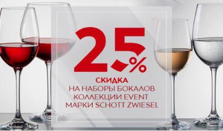 Акции Стокманн ноябрь-декабрь 2019. 25% на бокалы и фужеры
