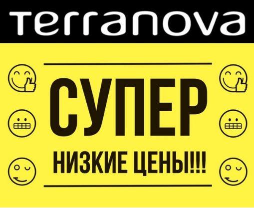 Акции Терранова сегодня. Супер-низкие цены на распродаже