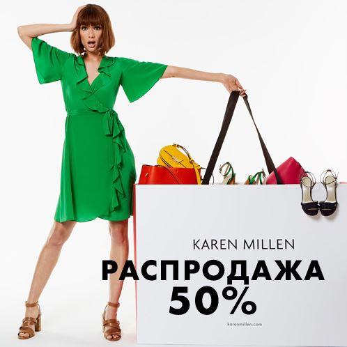 Акции Karen Millen. Распродажа предыдущих коллекций