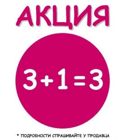 Скоро Мама - АКЦИЯ 3+1=3