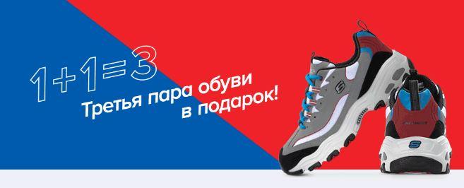 Акции Спортмастер апрель-май 2019. 3 по цене 2 на обувь
