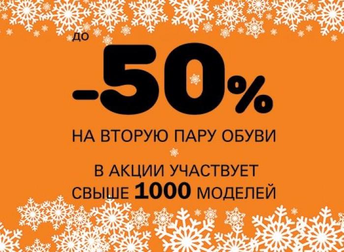 Башмаг - Скидка 50% на вторую пару