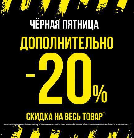 Черная пятница в Zenden. Дополнительно 20% на ВСЕ 2019/2020