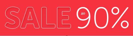 Акции магазина ТВОЕ. Увеличиваем скидки до 90% на летней распродаже